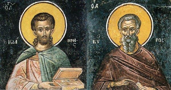 Свeтите Иоан и Кир. Фреска от Атон. Манастир Дионисиат. 1547 г.