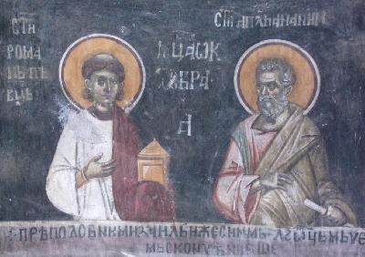 Свети преподобни Роман и апостол Ананий. Фреска от църквата