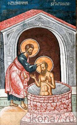 Апостола от 70-те Ананий, епископ Дамаски кръщава св. апостол Павел. Фреска. Около 1350 година.