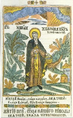 Св. преп. Никола Угодник (Святоша). Гравюра от Киев. 1661 г. РГБ. Москва