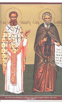 светите мъченици епископ Никандър и Ермей презвитер