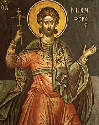 Св. Никифор Кесарийски