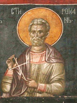 Мъченик Роман. Фреска монастыря Грачаница. Косово. Сербия. Около 1318 г.