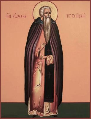 Св. преподобни Роман