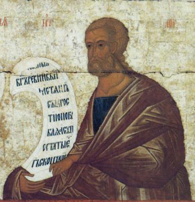 Свети пророк Наум. Икона от Кирило-Белозерския манастир (фрагмент). 1497 г.