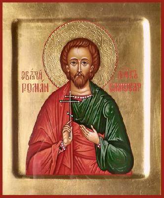 свети мъченик Роман
