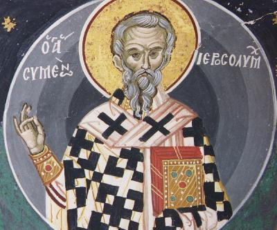светия апостол и свещеномъченик Симеон, сродника Господен