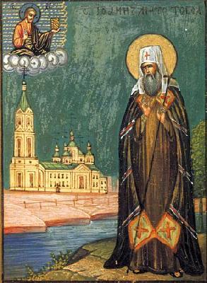 Свети Иоан Тоболски