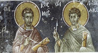 Свети безсребреници Козма и Дамян Римски