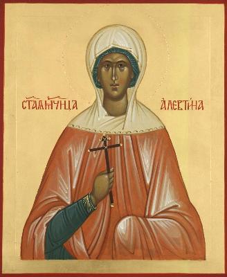 Св. мъченица Алевтина