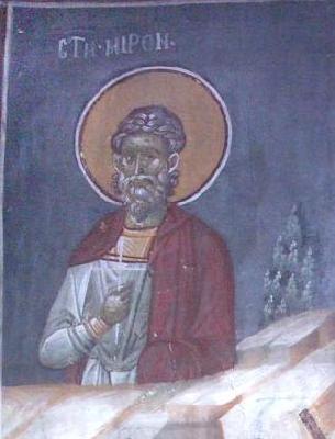 Св. мъченик Мирон