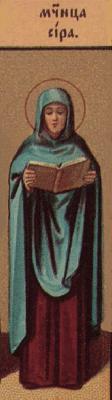 Мъченица Сира Персийска