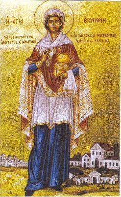 Света мъченица Ермиония