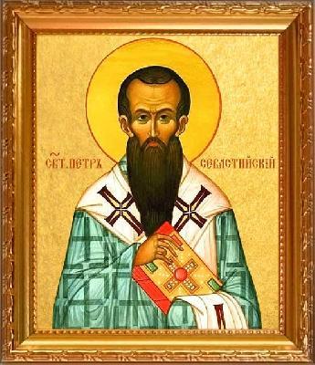 свети Петър, епископ Севастийски