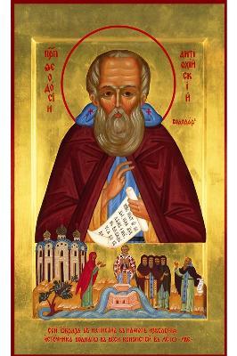 Св. преподобни Теодосий Антиохийски