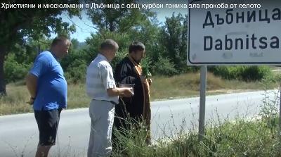 Християни и мюсюлмани в Дъбница с общ курбан гониха зла прокоба от селото