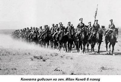 Конната дивизия на генерал Колев